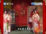 罗通扫北(4) 斗阵来看戏 2018.03.06 - 厦门卫视 00:49:32