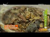 苗准美食 2018.03.06 - 厦门电视台 00:11:14