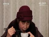 《味道》 20180307 地道风味(三)