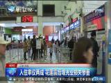 两岸新新闻 2018.3.7 - 厦门卫视 00:27:27