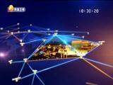 《陕西新闻联播》 20180307