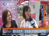新闻斗阵讲 2018.3.8 - 厦门卫视 00:25:10