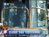 两岸新新闻 2018.03.08 - 厦门卫视 00:26:39