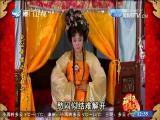 包公奇案之金钗记(2) 斗阵来看戏 2018.03.08 - 厦门卫视 00:49:32