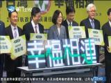 2018台湾选战:初选频出炉 乱花迷人眼 两岸直航 2018.3.9 - 厦门卫视 00:29:36
