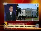 """《今日关注》 20180310 中美首脑通话 半岛问题解决离不开中国之""""道"""""""