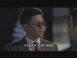 钱本初遭强行抓捕 俞显扬欲闯地牢救人 00:00:56