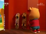 [动画大放映]《小熊尼奥梦境小镇》 第5集 飞到云上的风筝