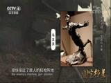 展翅之初——龙源口大捷 国宝档案 2018.03.13 - 中央电视台 00:13:55