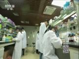 《聚力支撑》第八集 生命科学 00:24:53