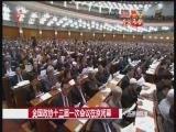 《广东新闻联播》 20180315
