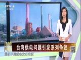[海峡两岸]台湾供电问题引发系列争议