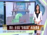 """[海峡两岸]舆论:台当局""""非核家园""""承诺被戳破"""