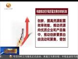 [甘肃新闻]两会热词 20180316