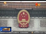 《甘肃新闻》 20180317