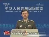 """[视频]中方:坚决反对美""""与台湾交往法案"""""""