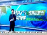 特区新闻广场 2018.3.18 - 厦门电视台 00:23:52