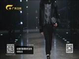 《时尚中国》 20180318