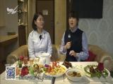 辣妈帮 2018.03.16 - 厦门电视台 00:19:44