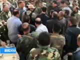 [新闻30分]叙利亚 叙利亚南北战场·东古塔 胜利在望 叙总统视察东古塔前线