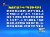 [贵州新闻联播]我省通报7起违反中央八项规定精神典型问题