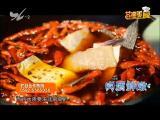 苗准美食 2018.03.18 - 厦门电视台 00:14:05