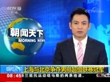 [朝闻天下]上海与北京争夺男排超级联赛冠军