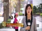 [海峡两岸]台媒:台官员访美 增添政治意涵