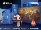 三皇五帝治世 斗阵来讲古 2018.03.20 - 厦门卫视 00:29:49