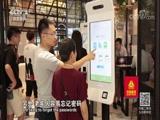 《人工智能改变生活》(2) 智能支付 走遍中国 2018.03.20 - 中央电视台 00:25:55