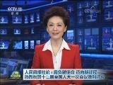 [视频]人民日报社论:肩负新使命 迈向新征程——热烈祝贺十三届全国人大一次会议胜利闭幕