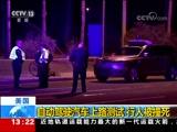 [新闻30分]美国 自动驾驶汽车上路测试 行人被撞死