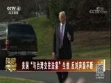 """[海峡两岸]美国""""与台湾交往法案""""生效 反对声浪不断"""