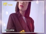 《时尚中国》 20180320