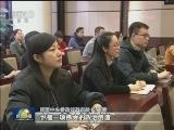 [视频]万众一心向前进 谱写中华民族伟大复兴新篇章