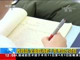 [新闻30分]教育部:全面取消若干高考加分项目