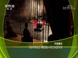 《孙子兵法》(第四部) 8 实力决定外交 百家讲坛 2018.03.21 - 中央电视台 00:36:46