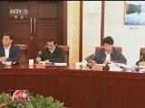 """[视频]中央政法委员会召开全体会议 学习习近平重要讲话和""""两会""""精神"""