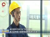 《重庆新闻联播》 20180321