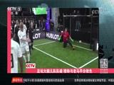 [国际足球]足坛大腕儿队队碰 穆帅与老马平分秋色(快讯)