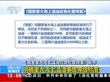 [新闻30分]《国家重大海上溢油应急处置预案》发布 明确重大海上溢油事故等级标准