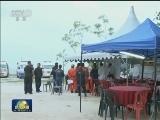 [视频]采砂船倾覆 12名中国船员失踪