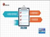 [贵州新闻联播]2017年贵州省级政府透明度指数排名全国第一