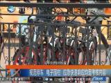 新闻斗阵讲 2018.03.21 - 厦门卫视 00:25:13