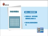 [贵州新闻联播]我省首部机关事务管理办法颁布施行
