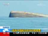 [新闻30分]马来西亚 一载有中国船员的采砂船倾覆
