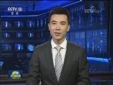 [视频]国务院办公厅印发《关于促进全域旅游发展的指导意见》