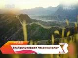 [文化十分]十分热点 北京公布首批市级传统村落名录 严禁以保护为由开发房地产