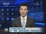 """[视频]李克强和加拿大总理向""""中国—加拿大旅游年""""开幕式致贺词"""