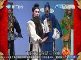 三夫人 斗阵来看戏 2018.03.23 - 厦门卫视 00:49:29